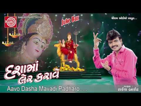 Aavo Dasha Mavadi Padharo|Rakesh Barot|Dashamana Garba