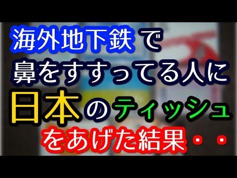 海外で外国人が苦しそうに鼻をすすってるので、日本のティッシュをあげた結果、、【外国人の和む話】