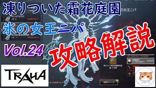 凍りついた霜花庭園 氷の女王ニパ 攻略解説【TRAHA】Vol.24