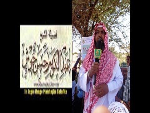 Sh Cabdikariim Xassan Xoosh oo ka hadlay Qaadashada Dadka iyo Sixirka+ sida looga hortagi karo
