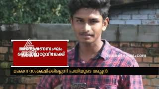 Kollam Oachira kidnap case : Accused escaped to Bangalore | FIR 20 MAR 2019