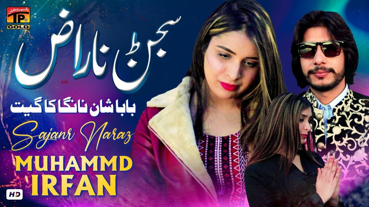Download Sajanr Naraz Wadaye (Official Video)   Muhammad Irfan    Tp Gold