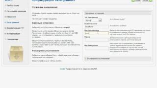 Установка Joomla! CMS. Шаг 3 и 4. Лицензия и базы данных (6/48)