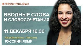 Русский язык | Вводные слова и словосочетания | Открытый онлайн урок