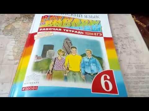 Unit 2, Ex. 26 / ГДЗ. Rainbow English. 6 класс. Рабочая тетрадь