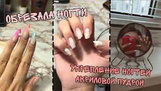 Отрезала ногти| Новый маникюр| Укрепление ногтей акриловой пудрой| Инструменты от Staleks