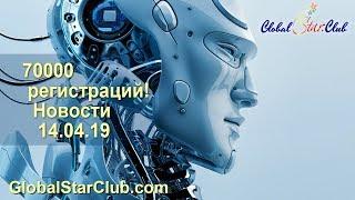 Форекс-роботы - 70000 регистраций, новости 14.04.19