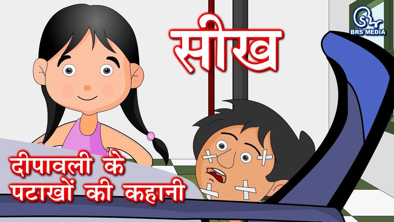 Hindi Animated Story Seekh A Hindi Story For Children Education Deepawali Crackers
