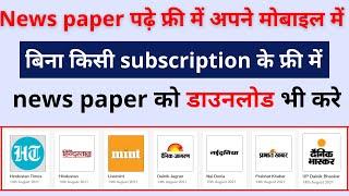 free me newspaper kaise padhe | epaper pdf download kaise kare | paper download kaise kare
