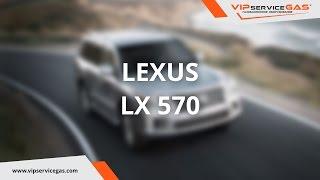 Lexus LX 570 V8 5.7л 367 HP 2014- ГБО Prins-Установка ГБО 4 поколения ВИПсервисГАЗ Харьков