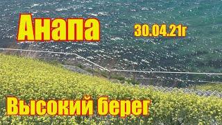 Анапа Высокий берег Спуск 400 ступеней и спуск 800 ступеней Красивые виды