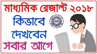 How To Check Madhyamik Result 2018 In West Bengal