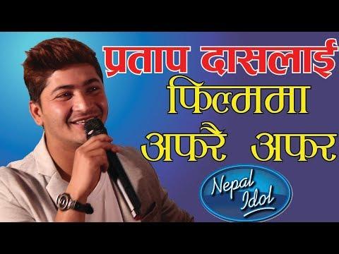 प्रताप दासलाई  फिल्ममा अफरै अफर || Lily Bily song Is It Love by Pratap Das