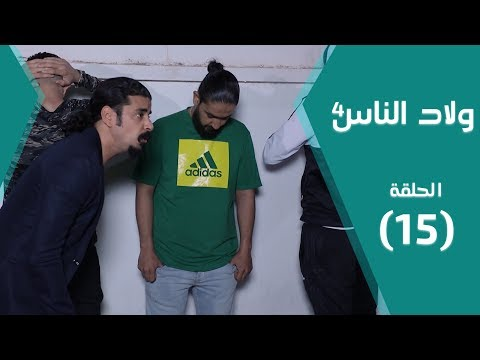 Wlad nas (libya) Session 4 Episode 15