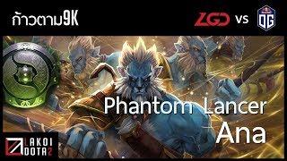 [ ก้าวตาม9k ] Phantom Lancer แยกเงาพันร่าง จาก OG.ana เกมตามแค่ไหนก็พลิกได้