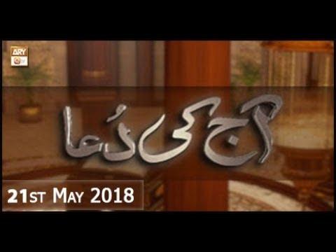 REHMAT E SAHAR (Ajj Ki Dua) - 21st May 2018 - ARY Qtv