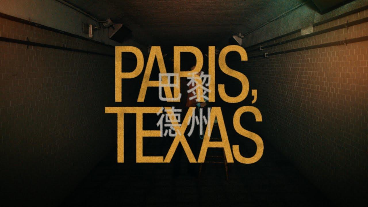椅子樂團 The Chairs - 巴黎德州 Paris, Texas (Official Music Video)