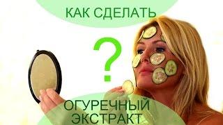 Натуральная косметика: Огуречный тоник (экстракт) своими руками(Как просто сделать экстракт огурца (огуречный лосьон) - смотрите в этом видео. Зачем? Огурец – идеальное..., 2015-09-19T11:33:43.000Z)