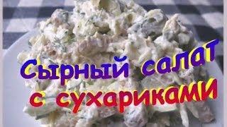 Сырный Салат с Сухариками Рецепт
