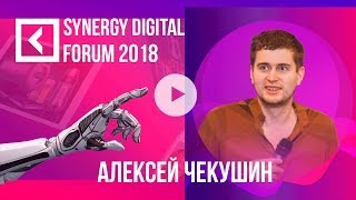 Алексей Чекушин | Тренды SEO | SYNERGY DIGITAL FORUM 2018 | Университет СИНЕРГИЯ