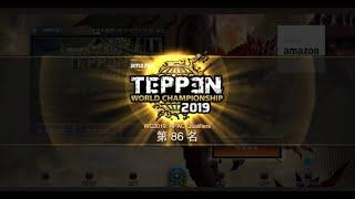 TEPPEN - WC2019 APAC Q no.86の火竜