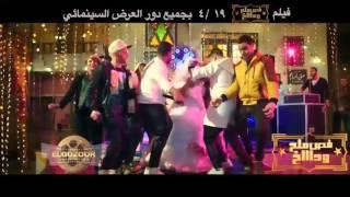 مهرجان فص ملح وداخ من فيلم فص ملح وداخ _الدخلاوية _ويزو _وحمدى المرغنى