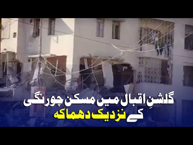 Blast at Maskan Chowrangi in Karachi, Gulshan-e-Iqbal Area | 21 Oct, 2020 | MM News TV