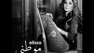 Elissa - Mawtini [Official Music Video] (2015) / اليسا - موطني