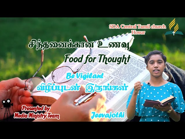 Be Vigilant  Jeevajothi   Food For Thought   SDA Central Tamil Church Hosur