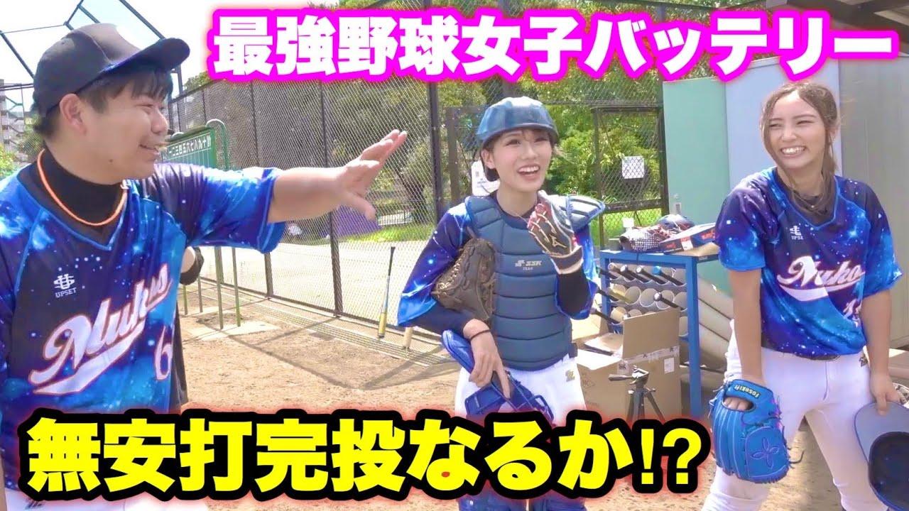 笹川萌…3回無安打5奪三振!4イニング目のマウンドへ…ムコウズ全員野球で勝利なるか!?