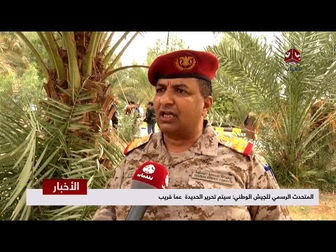 المتحدث الرسمي للجيش الوطني : سيتم تحرير الحديدة عما قريب
