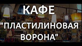 Интересные идеи для бизнеса - арт-кафе ПЛАСТИЛИНОВАЯ ВОРОНА  в Харькове