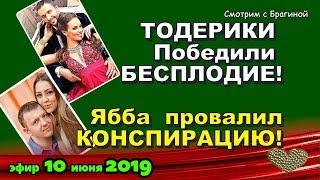 ДОМ-2 НОВОСТИ на 6 дней Раньше Эфира 10 июня 2019 (10.06.2019)