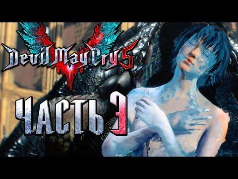 """Прохождение Devil May Cry 5 — Часть 3: Голая Леди """"Ходячий Арсенал"""" [1440p]"""