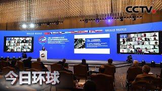[今日环球] 中国——中东欧中小企业复工复产视频信息交流和洽谈会举行 | CCTV中文国际