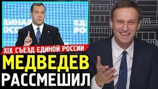МЕДВЕДЕВ РАССМЕШИЛ. Съезд Бандитской России. Алексей Навальный 2019