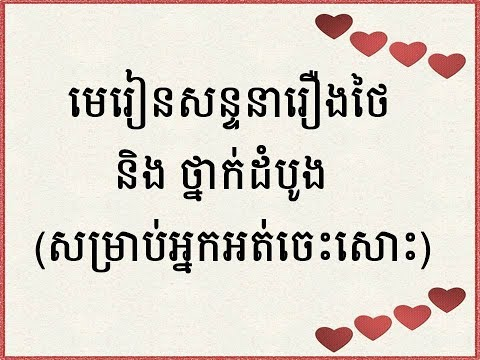 Learn Thai Online ► Best Promotion, Learn Thai Conversation and Thai Basic Level