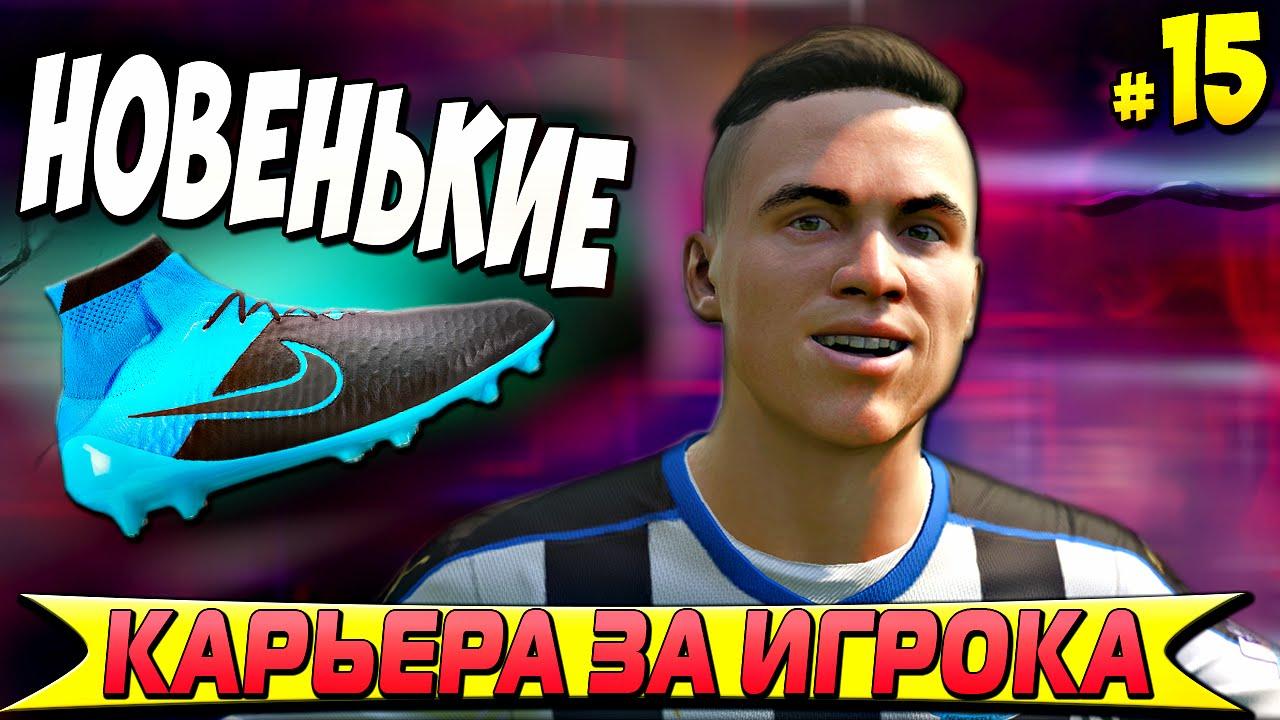 11b25e89 НОВЫЕ БУТСЫ ✭ Карьера за игрока [#15] | FIFA 16 - YouTube