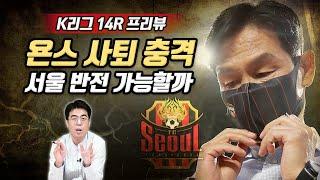 [K리그 14R 프리뷰]'욘스 사퇴 충격' 서울 반전 가능할까