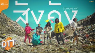 สังคัง-dtt-ด้ง-ต้อง-ต้า-เซิ้ง-music-【official-mv】