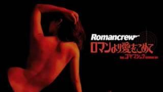ロマンより愛をこめて feat. コヤマシュウ(SCOOBIE DO) 2008.02.14 RELE...
