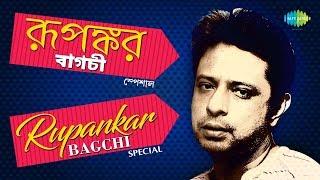 Weekend Classic Radio Show | Rupankar Special | Meghe Meghe | Chupi Chupi Raat | Jajabar