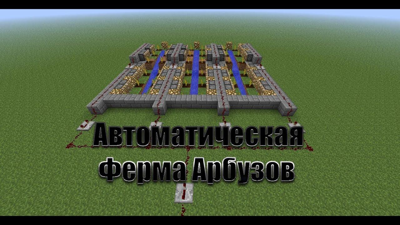 видео как сделать автоматичческую ферму арбузов в майнкрафт #10