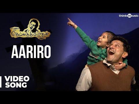 Aariro Official Video Song   Deiva Thiirumagal   Vikram   Anushka Shetty   Amala Paul