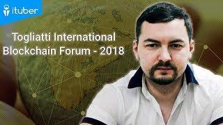 Анонс Togliatti International Blockchain Forum 2018 с Алексеем Насыбуллиным, 18 мая, Тольятти