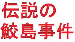 【2ch】伝説の「鮫島スレ」について語ろう【実話?】