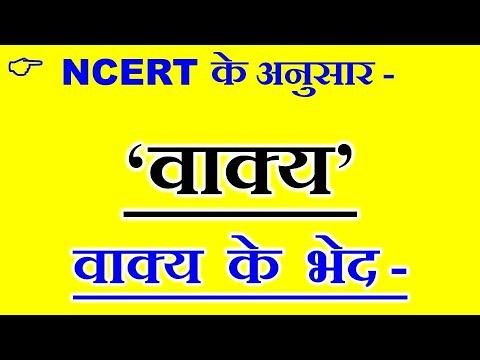 वाक्य, वाक्य के भेद, Vakye, vakye ke bhed, vakye ke parkar, Sentence, vakye in hindi Super tet