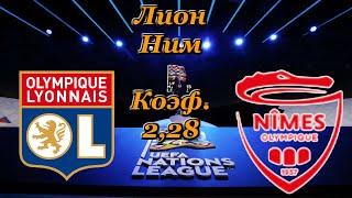 Лион Ним Франция Первая Лига 18 09 2020 Прогноз и Ставки на Футбол