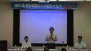 2011年7月3日 緊急報告会「NPO法・寄付税制どこが変わった?」 その2