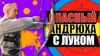 АНДРЮХА ОПАСНЫЙ ЛУЧНИК / ИГРАЕМ В ЛОХОТРОН